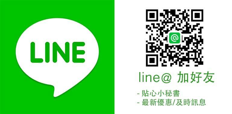 line@加好友
