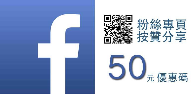 FB按贊+分享即送50元優惠碼