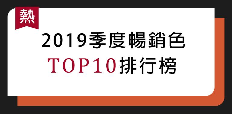 2019年季度銷售排行榜